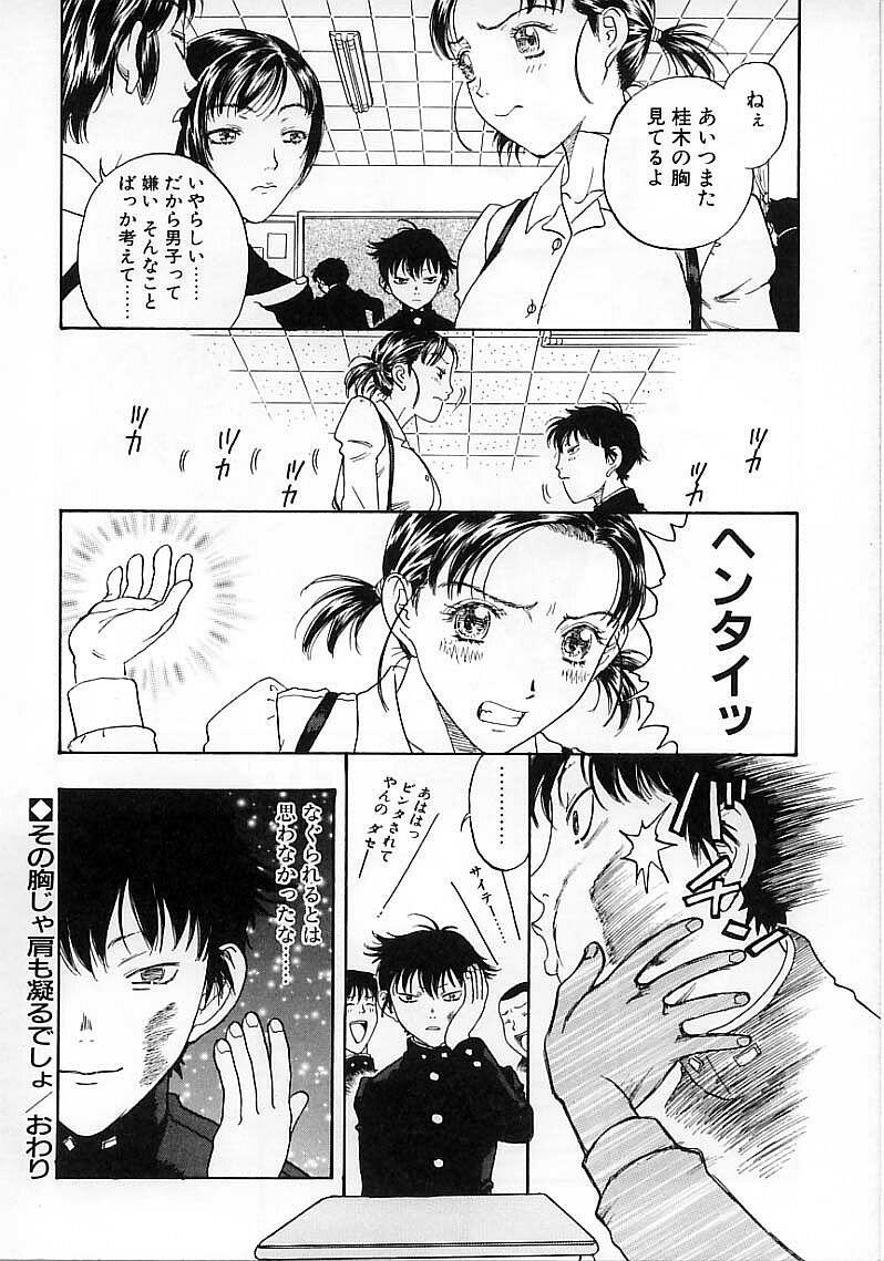 Okubyou na Yashinka 41