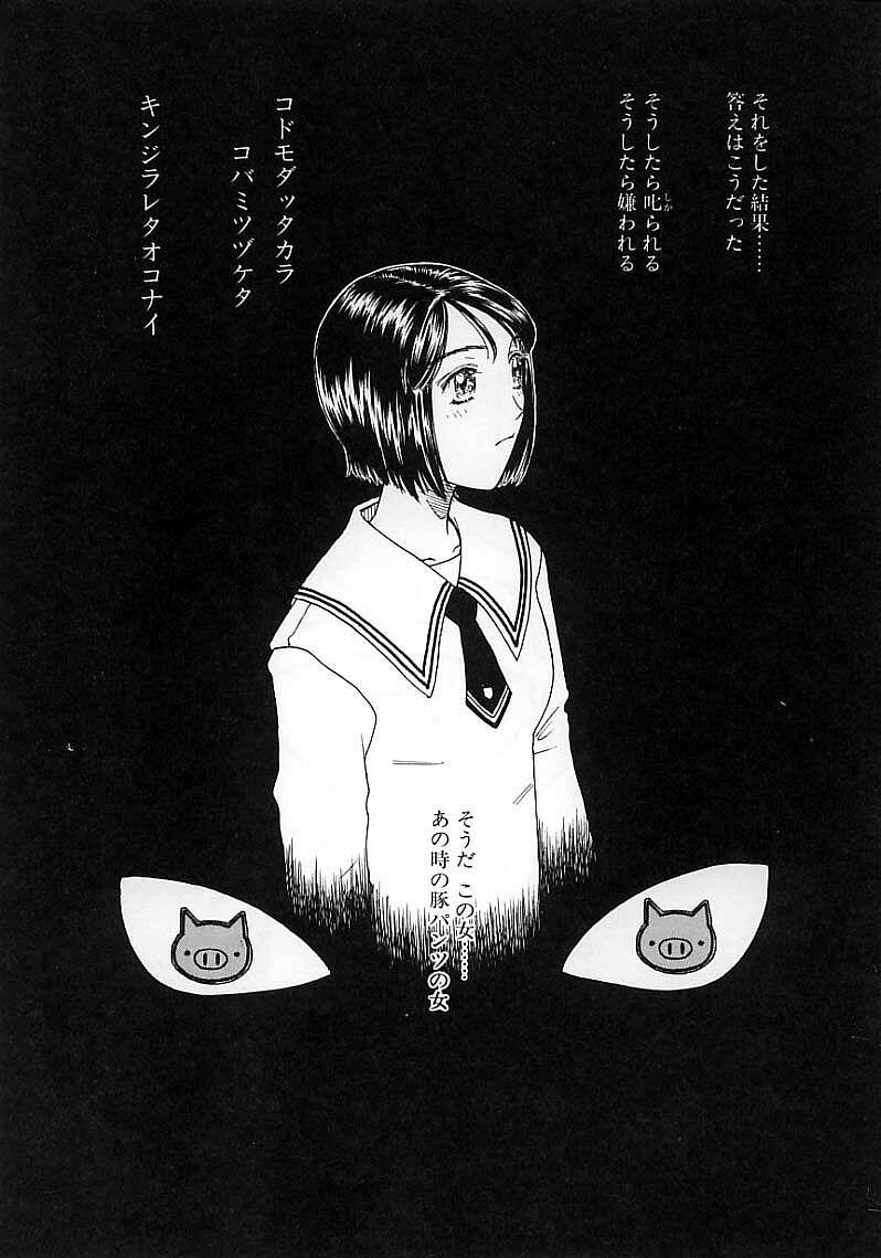 Okubyou na Yashinka 42