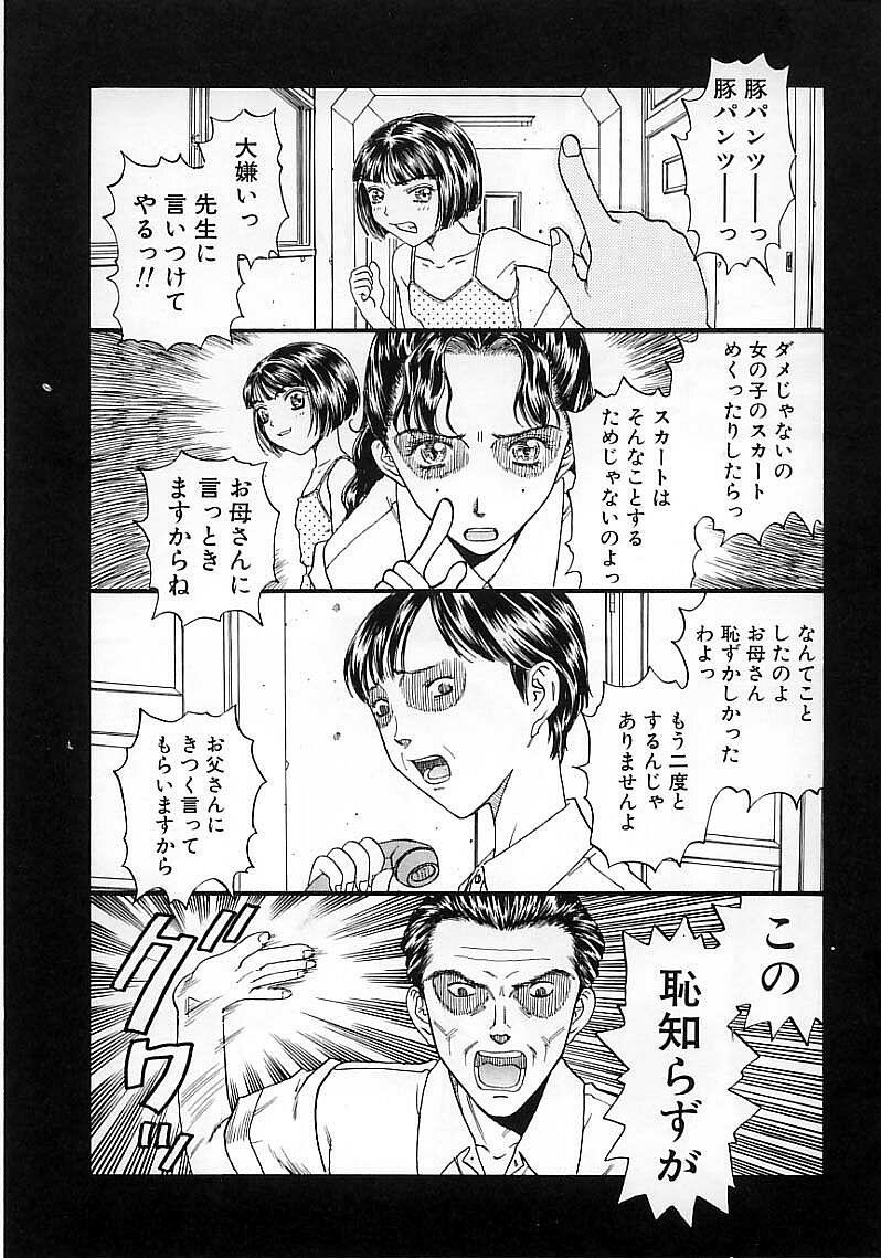 Okubyou na Yashinka 44