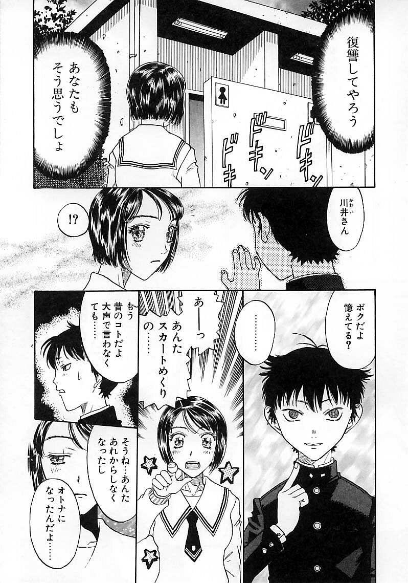 Okubyou na Yashinka 46