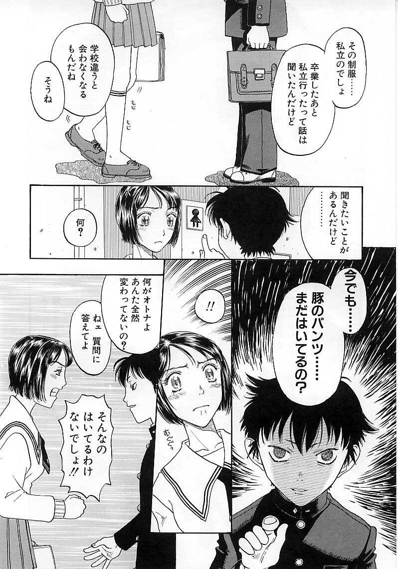 Okubyou na Yashinka 47