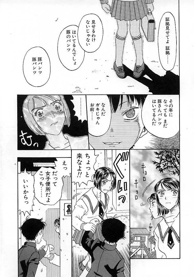 Okubyou na Yashinka 48