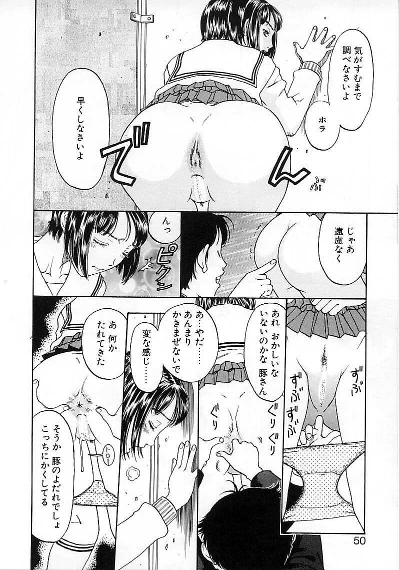 Okubyou na Yashinka 51