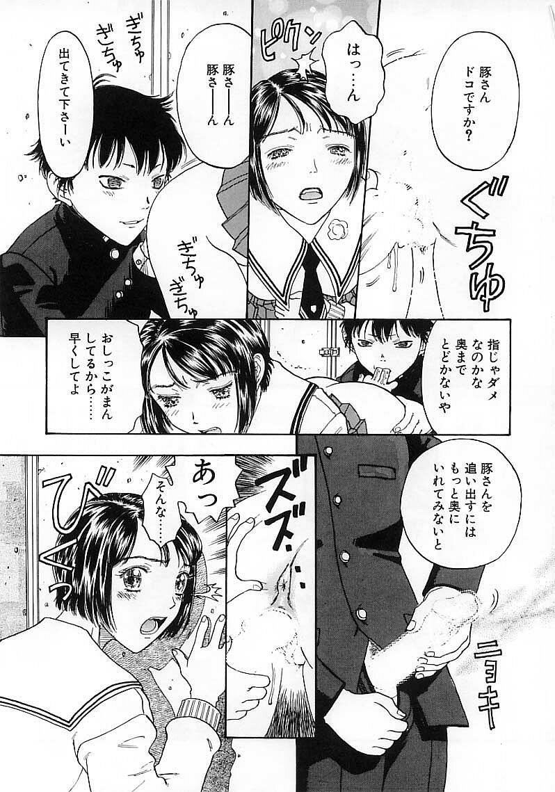 Okubyou na Yashinka 52