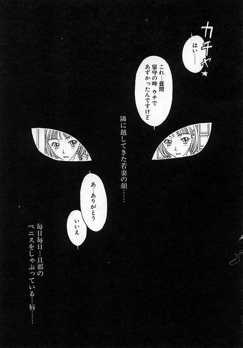 Okubyou na Yashinka 58
