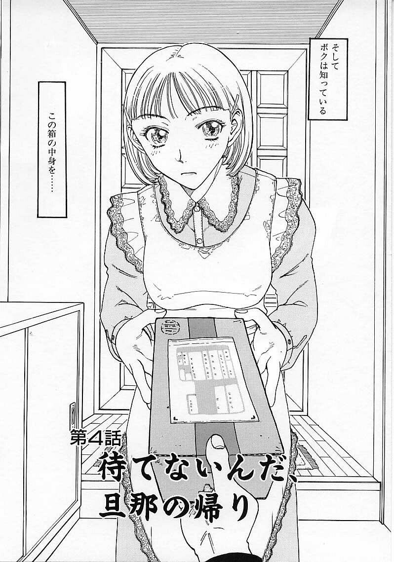 Okubyou na Yashinka 59