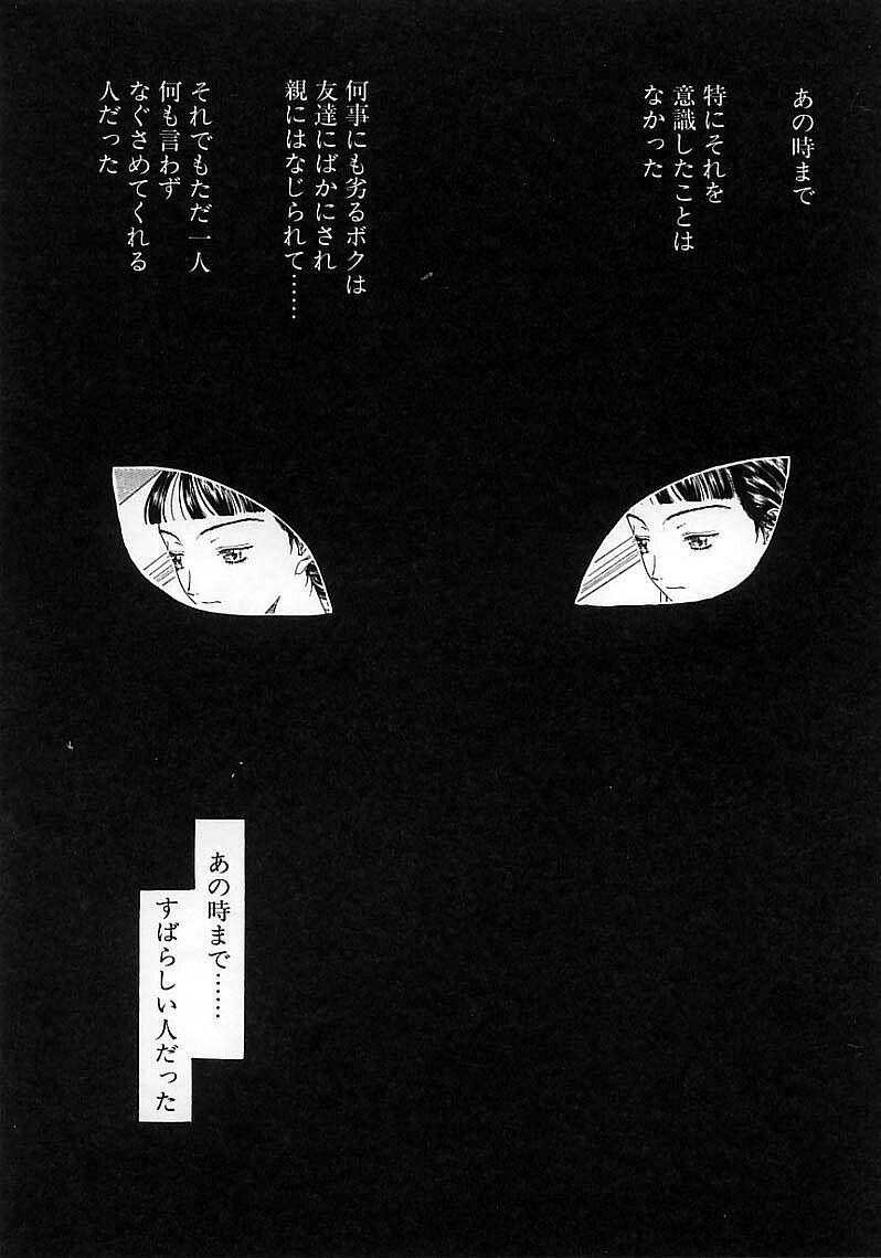 Okubyou na Yashinka 74