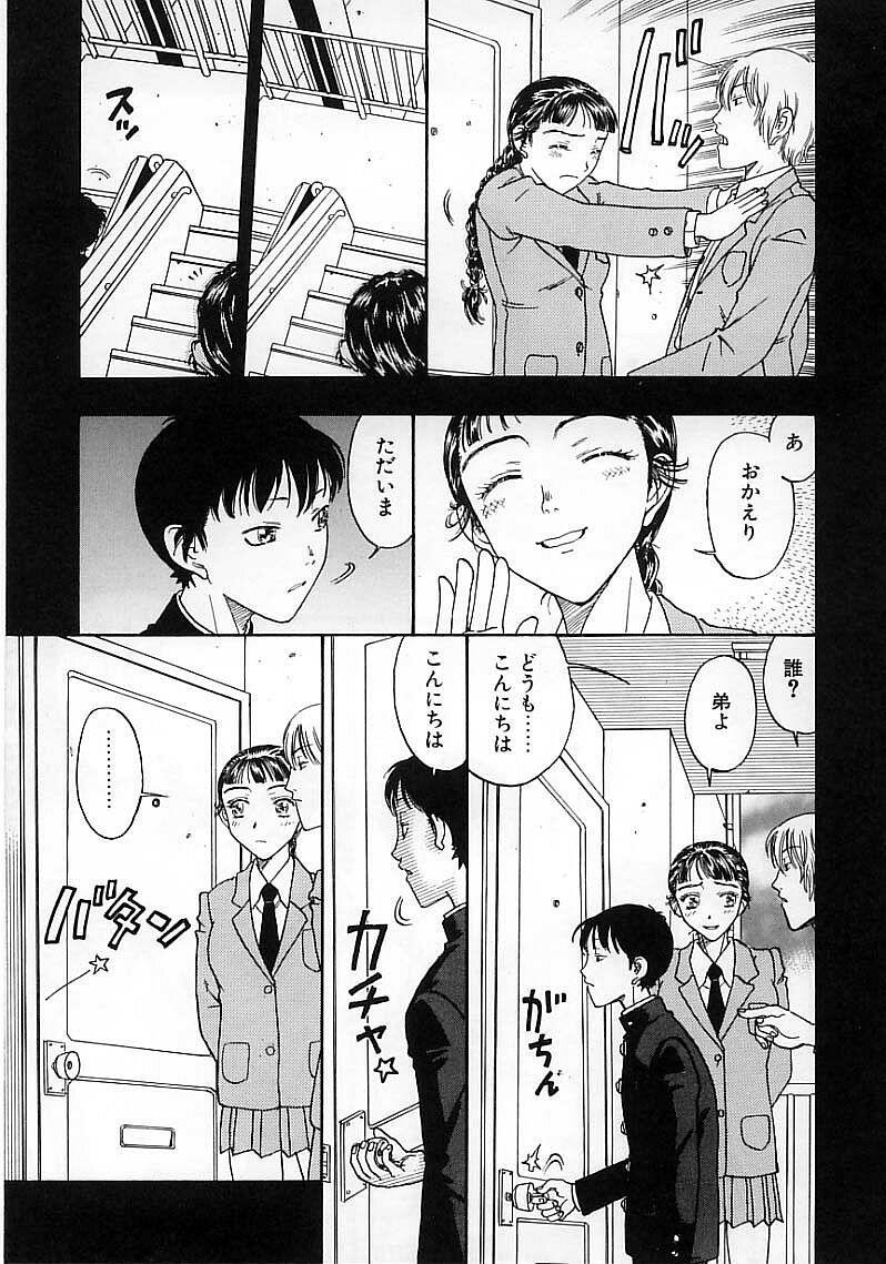Okubyou na Yashinka 78