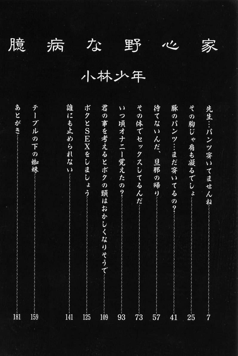 Okubyou na Yashinka 7