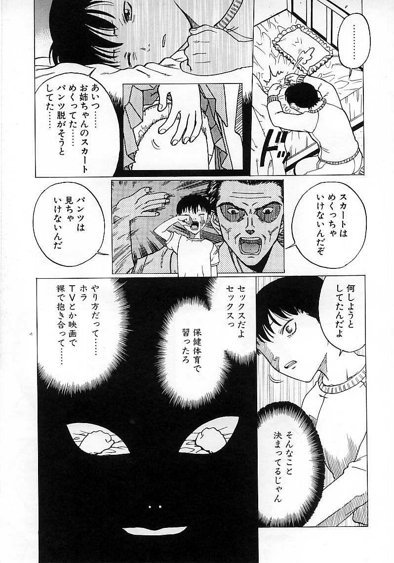 Okubyou na Yashinka 80