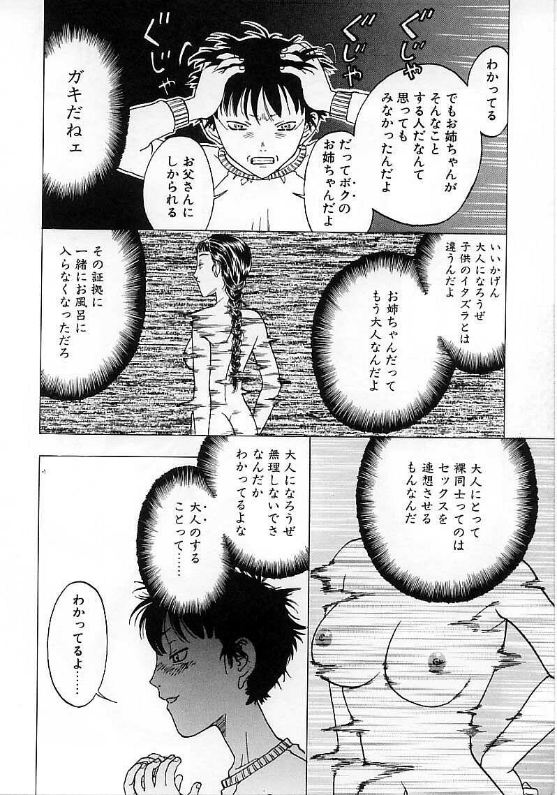 Okubyou na Yashinka 81