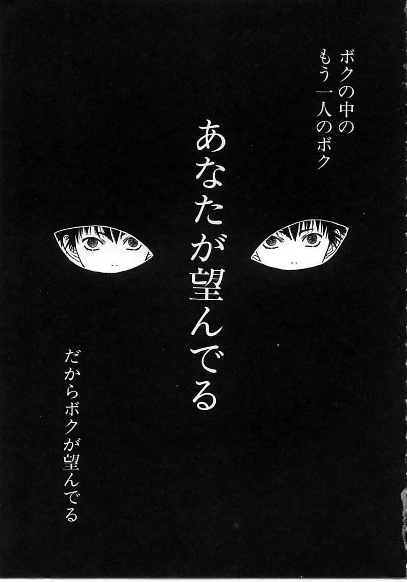 Okubyou na Yashinka 8