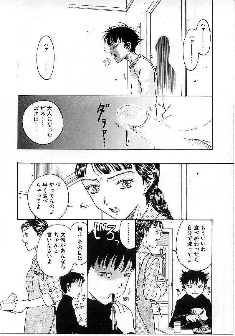 Okubyou na Yashinka 91
