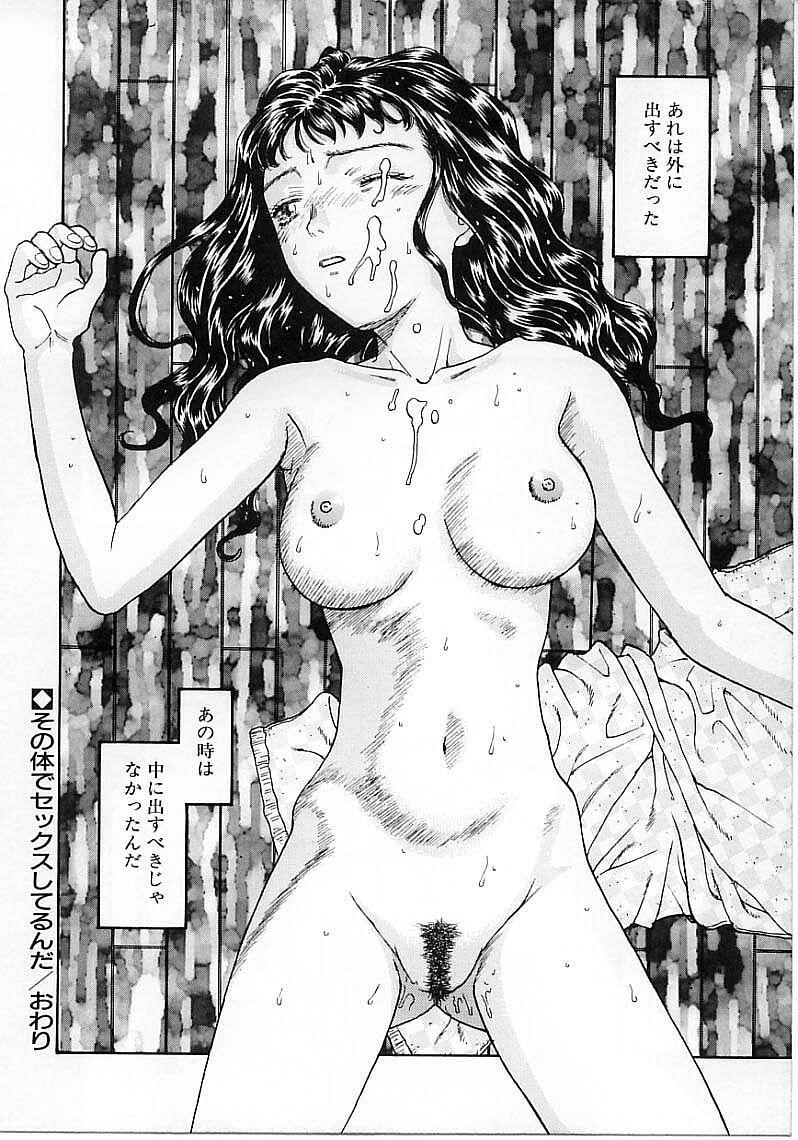 Okubyou na Yashinka 93