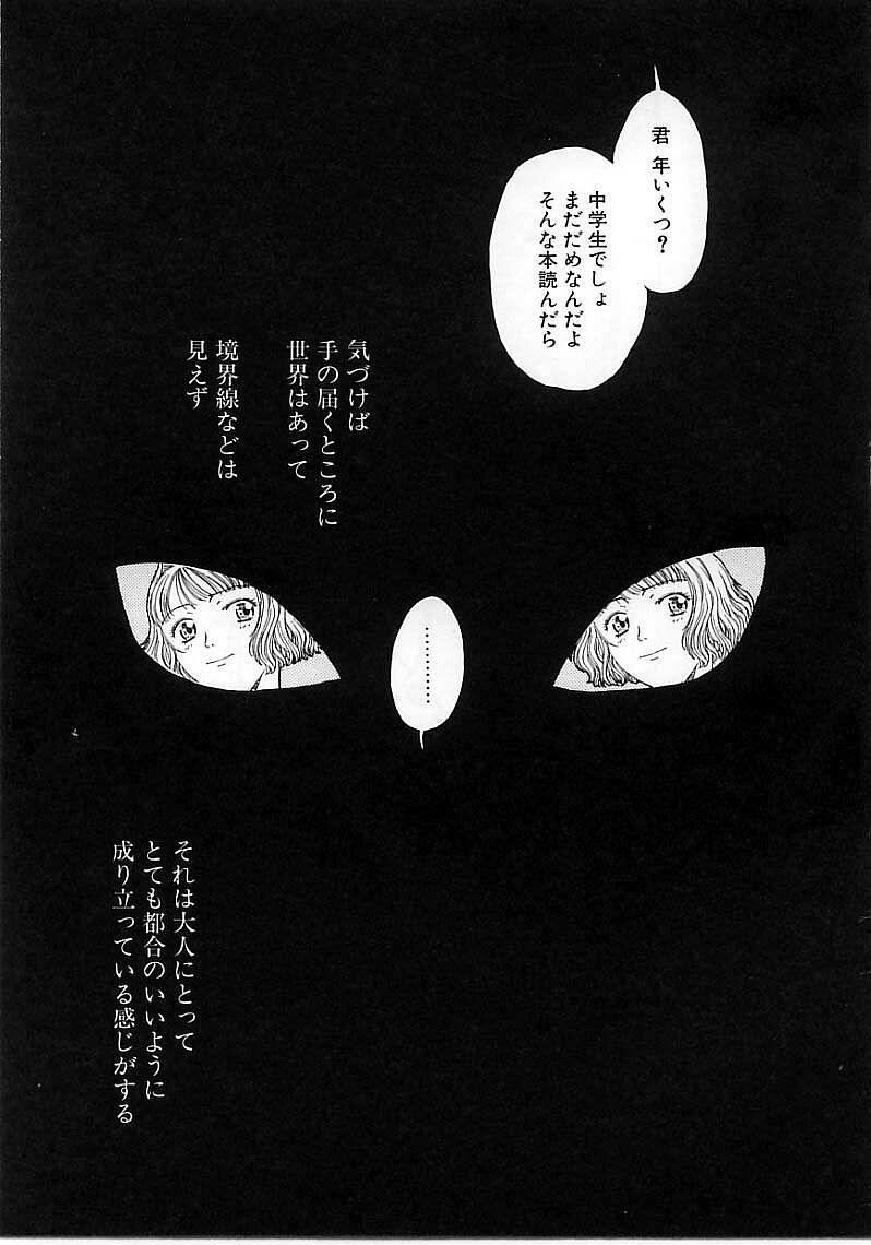 Okubyou na Yashinka 94