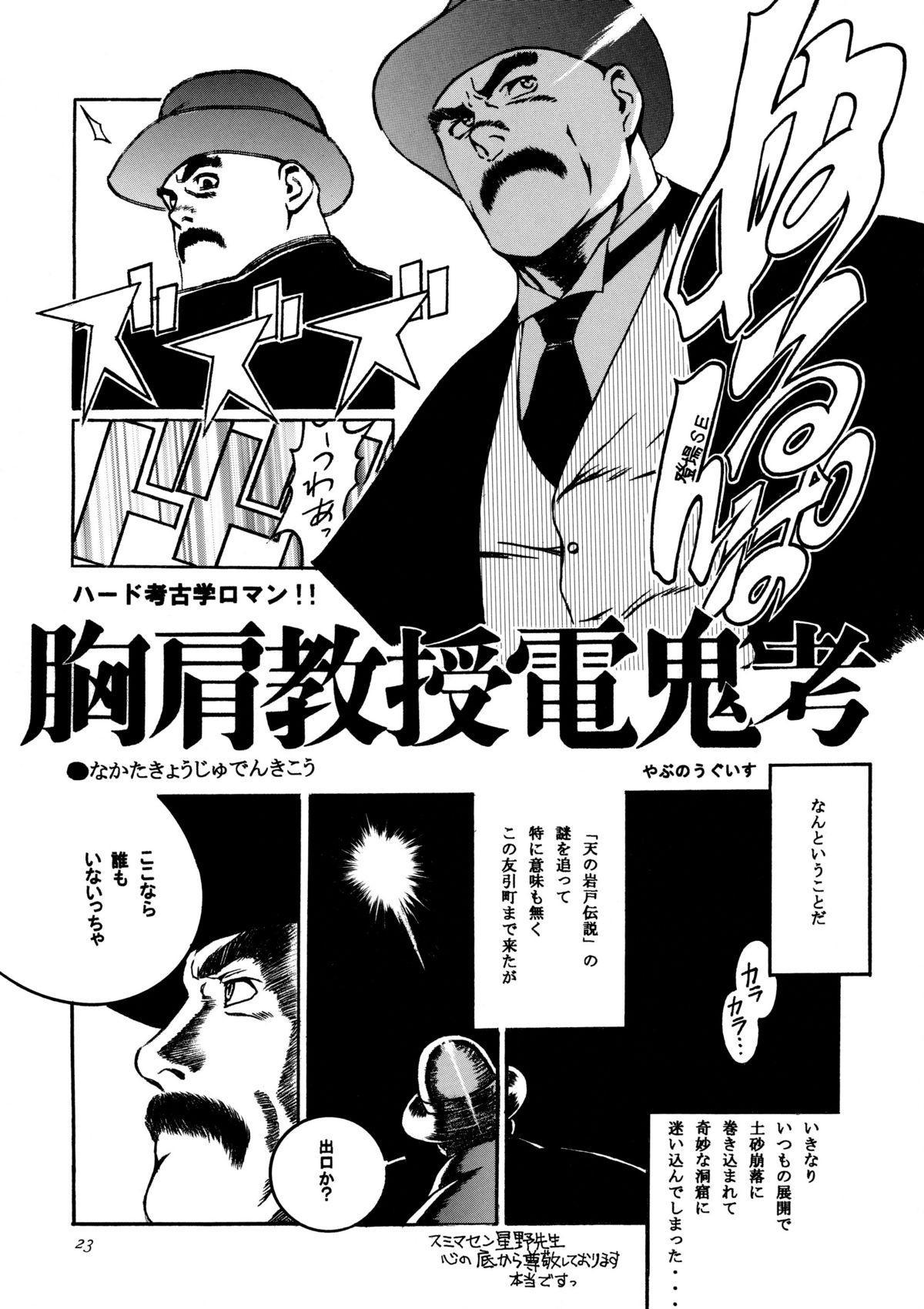Kamisama Megaton Punch 11 21