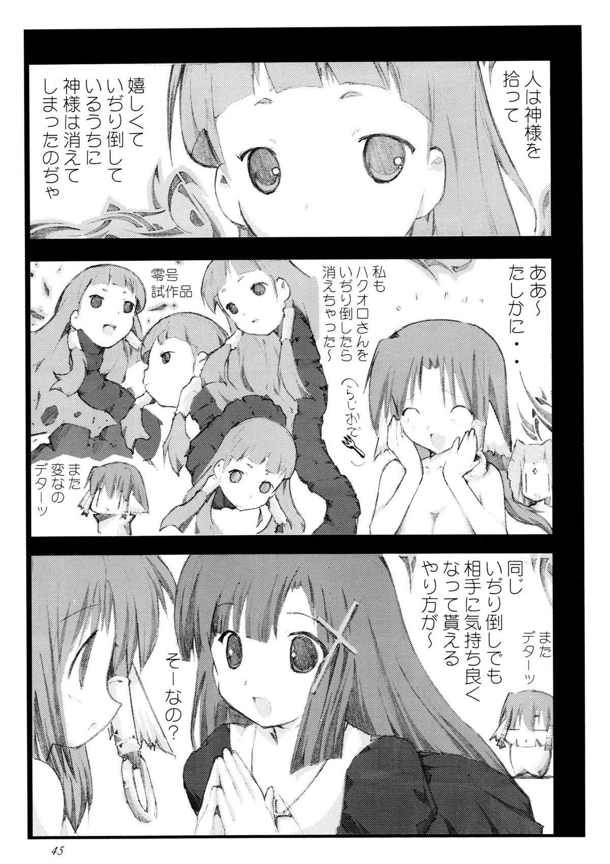 Kamisama Megaton Punch 11 43