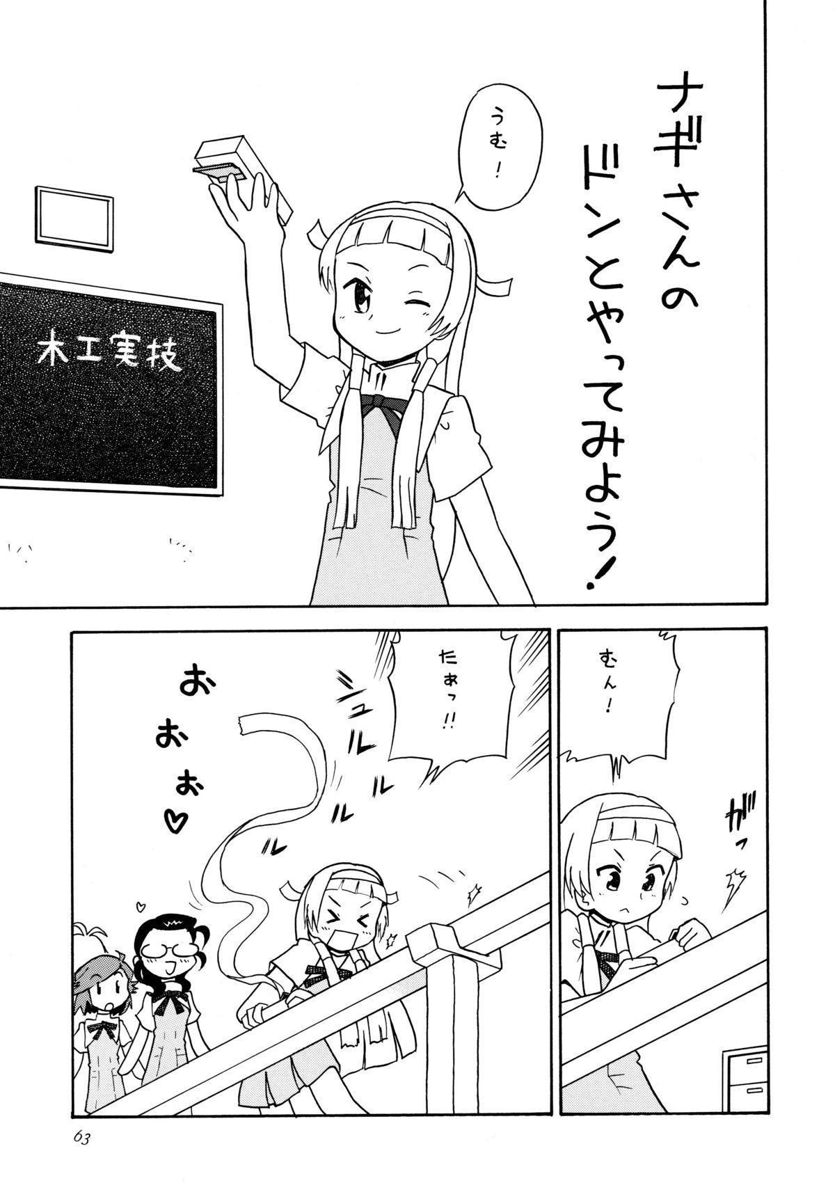 Kamisama Megaton Punch 11 61
