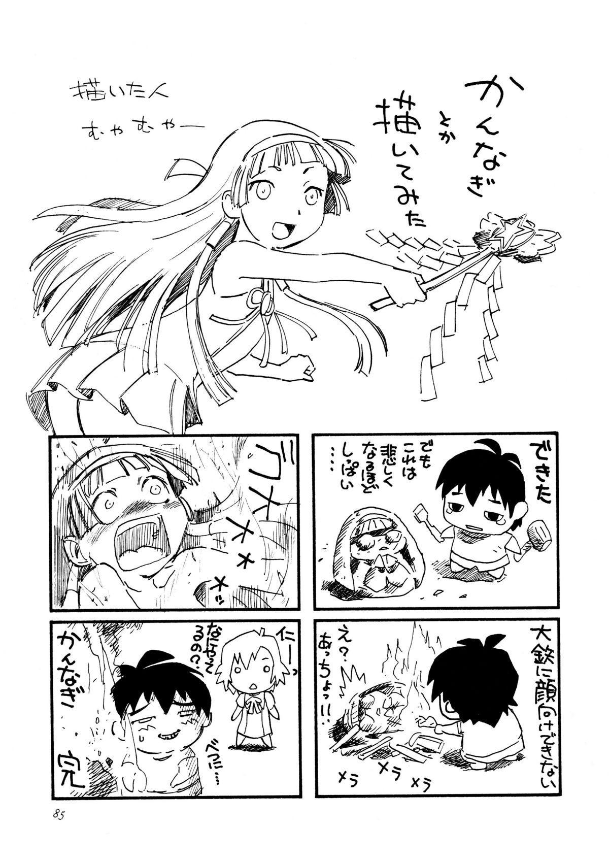Kamisama Megaton Punch 11 83