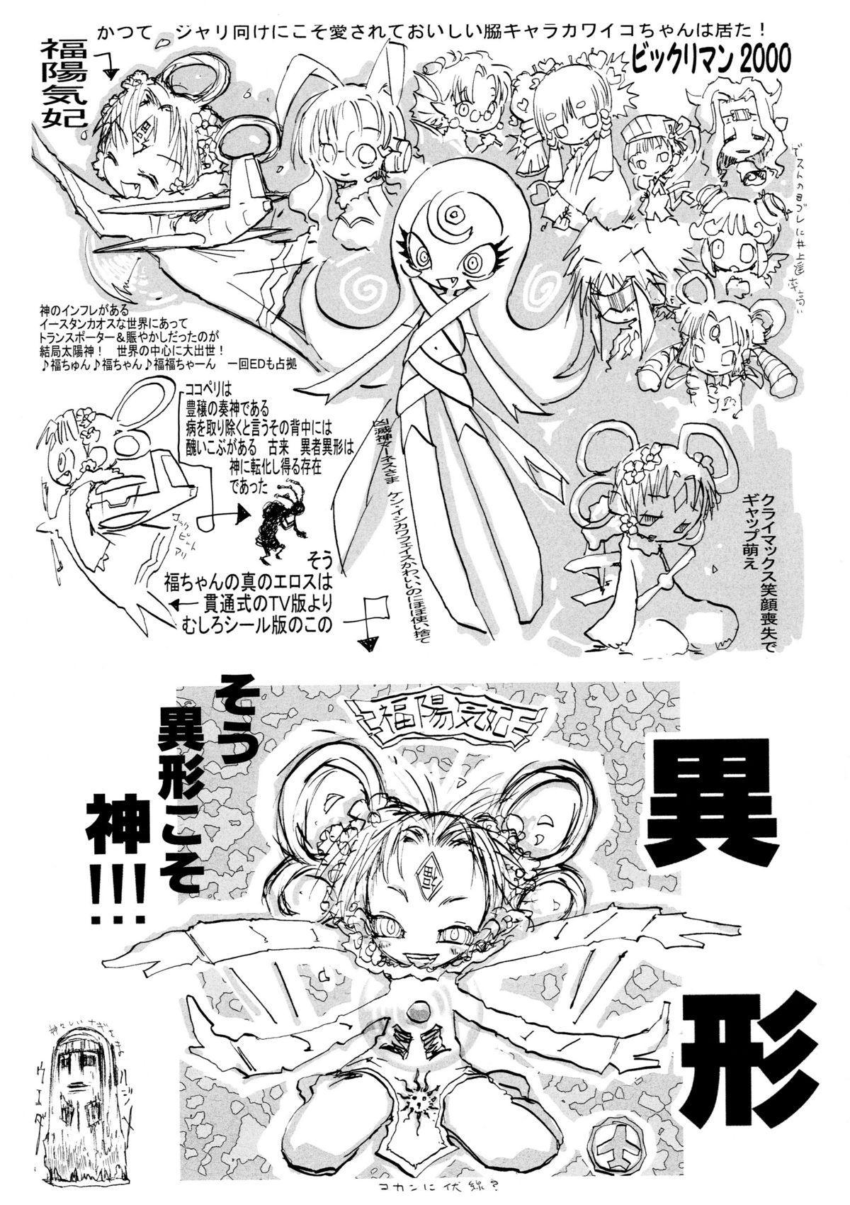 Kamisama Megaton Punch 11 89