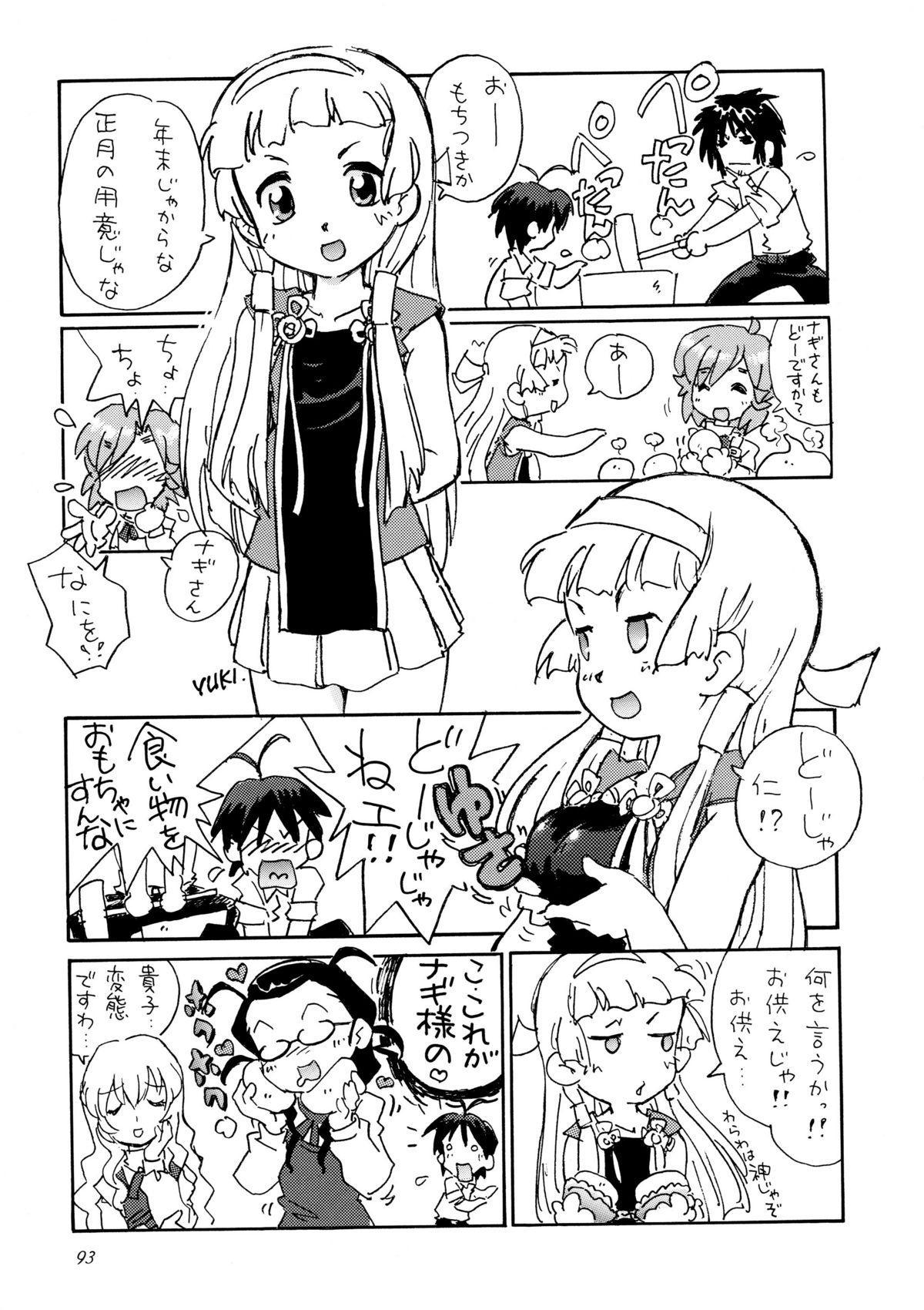 Kamisama Megaton Punch 11 91