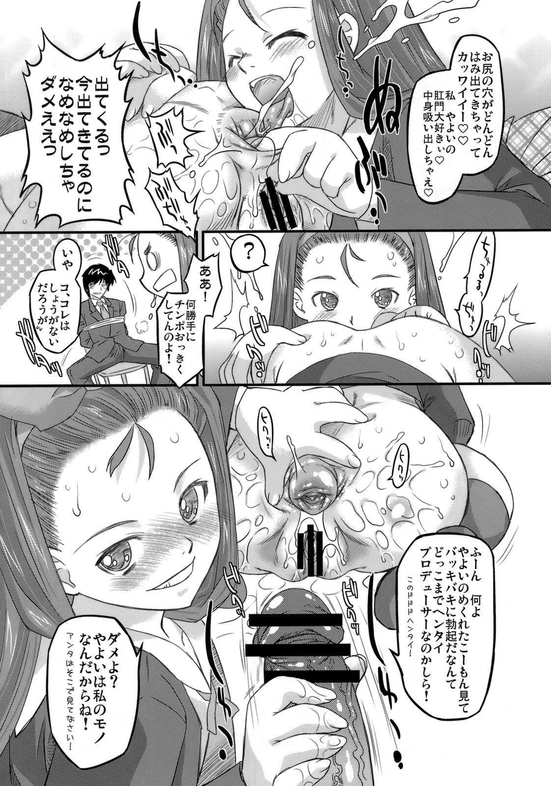 Sweet Produce! SP 9
