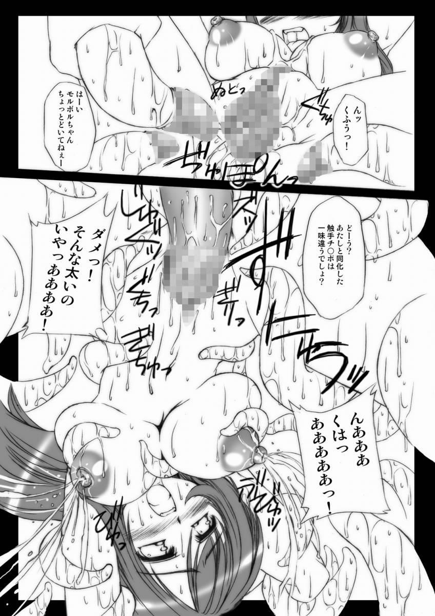 Onna Toushi Kanzen Nyuujoku 16
