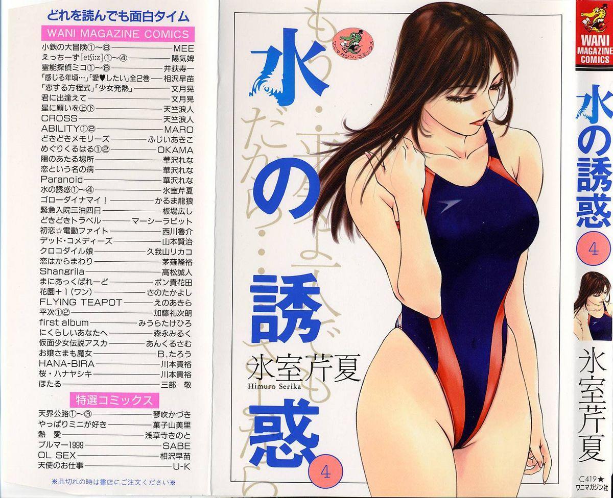 Mizu no Yuuwaku 4 0