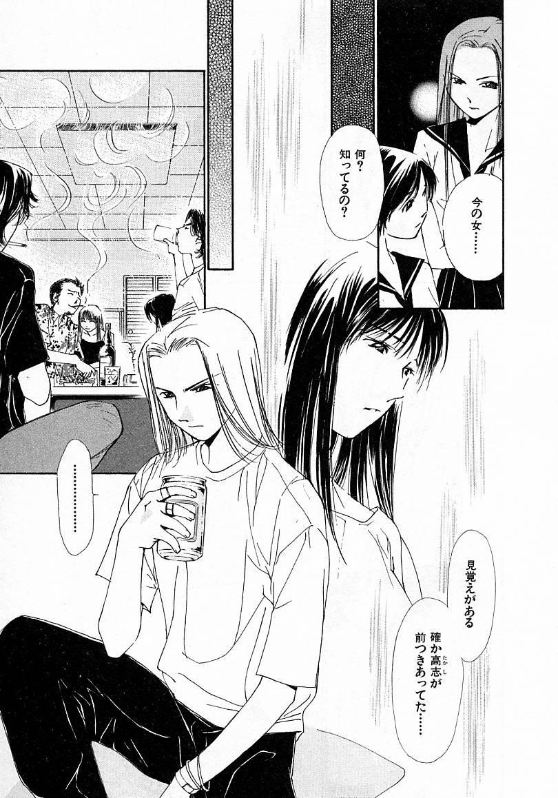 Mizu no Yuuwaku 4 10