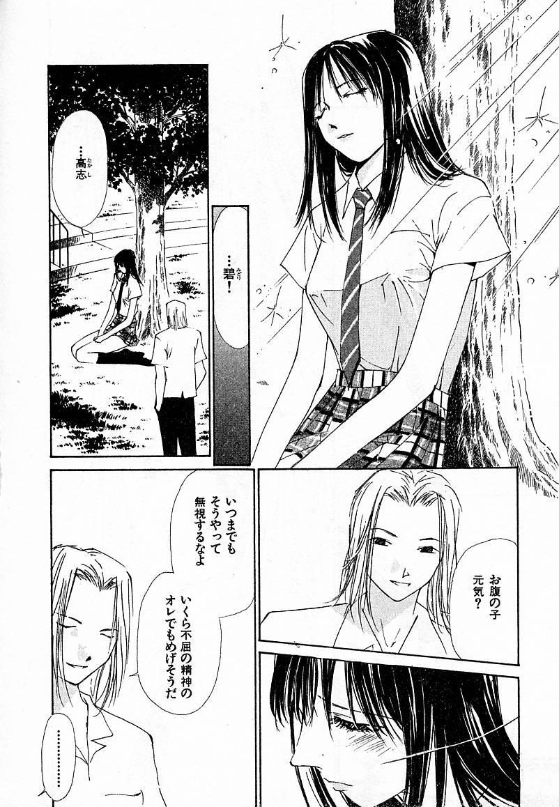 Mizu no Yuuwaku 4 117
