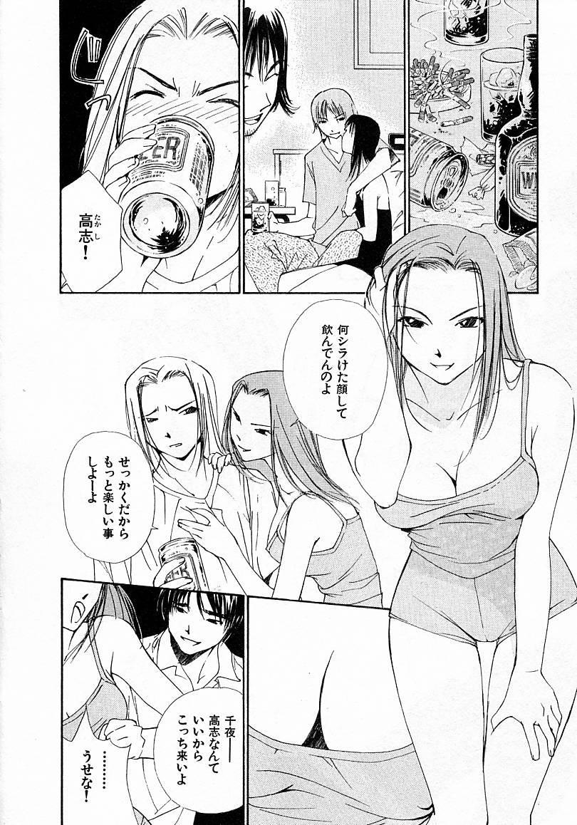 Mizu no Yuuwaku 4 11