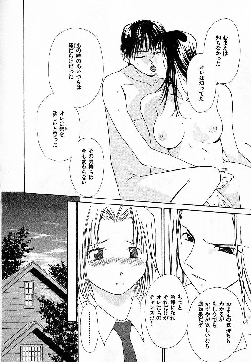 Mizu no Yuuwaku 4 125