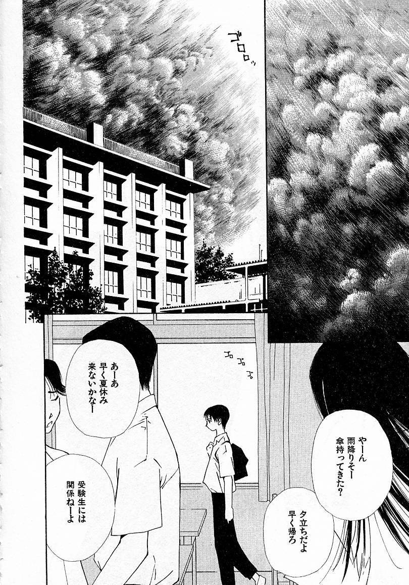 Mizu no Yuuwaku 4 131
