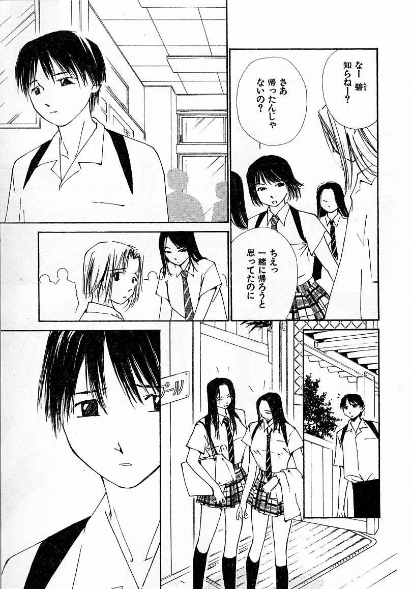 Mizu no Yuuwaku 4 132