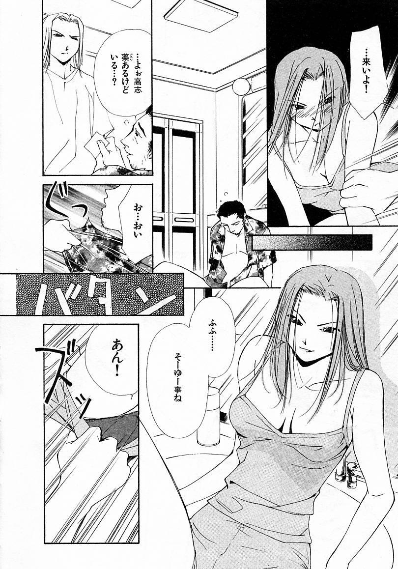 Mizu no Yuuwaku 4 13