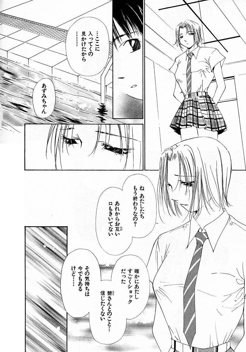 Mizu no Yuuwaku 4 139