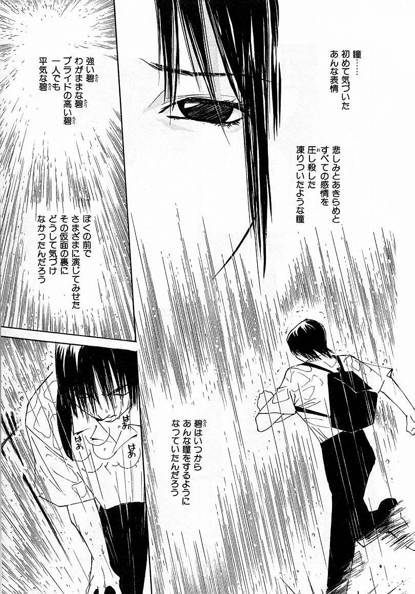Mizu no Yuuwaku 4 144
