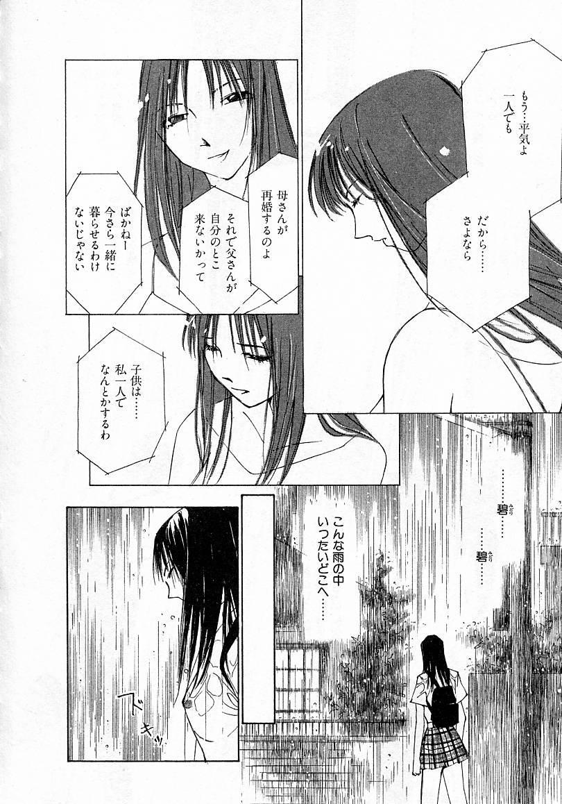 Mizu no Yuuwaku 4 145