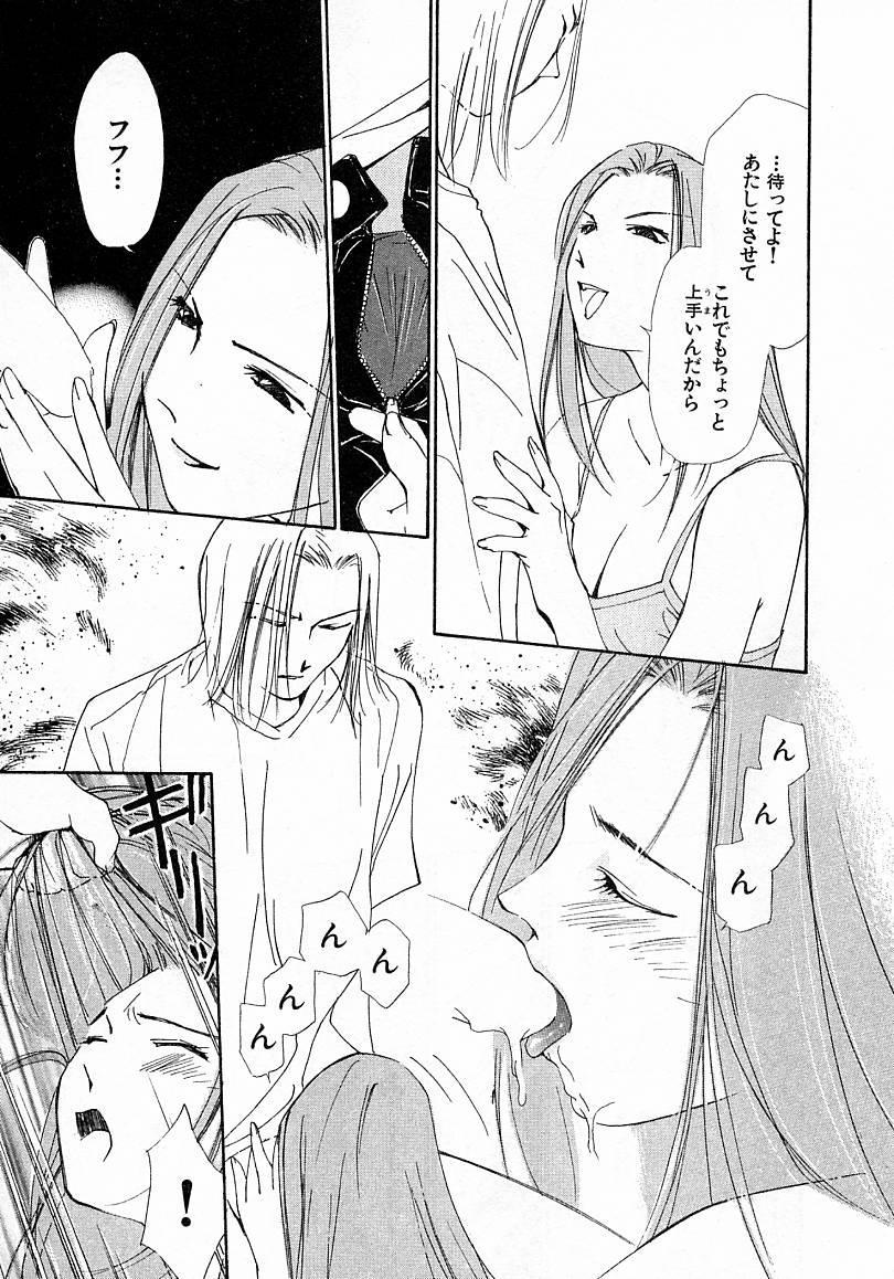 Mizu no Yuuwaku 4 14
