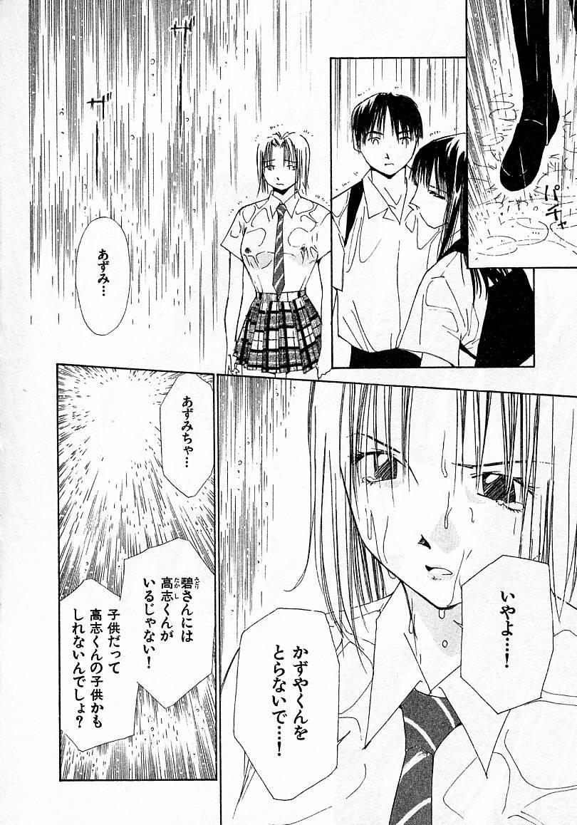 Mizu no Yuuwaku 4 149