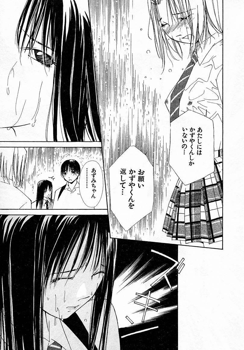 Mizu no Yuuwaku 4 150