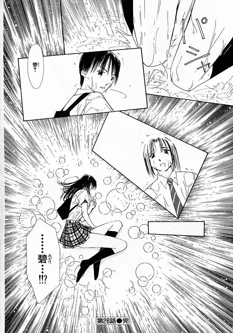 Mizu no Yuuwaku 4 151