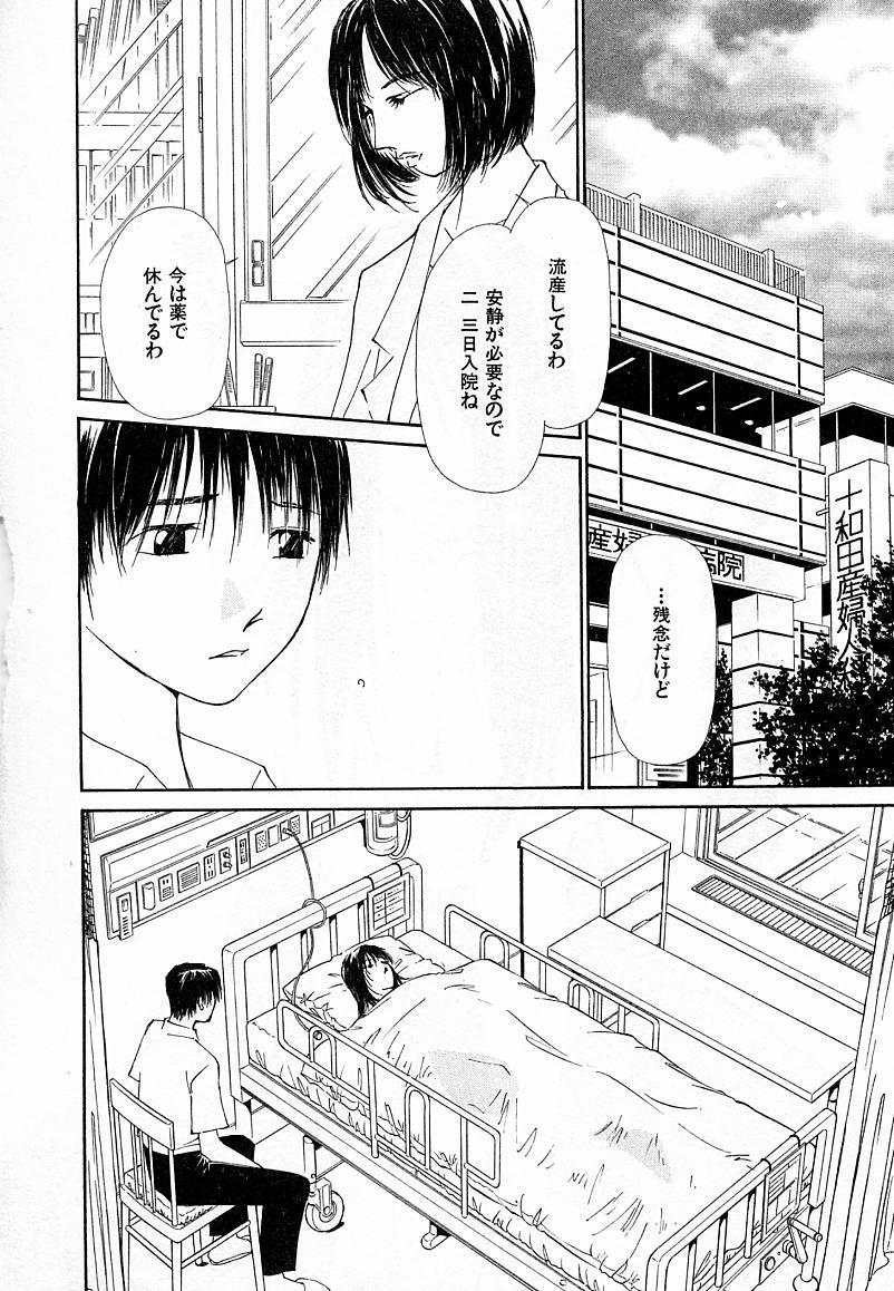 Mizu no Yuuwaku 4 153