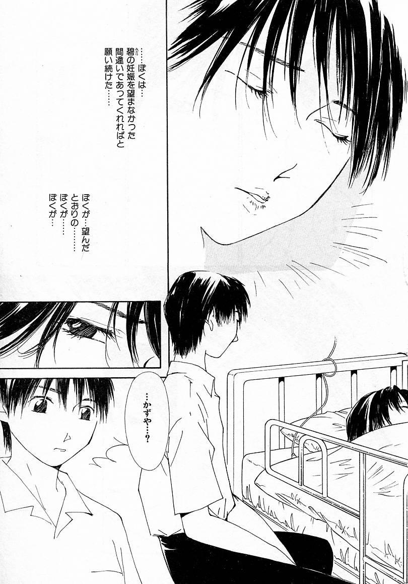 Mizu no Yuuwaku 4 154