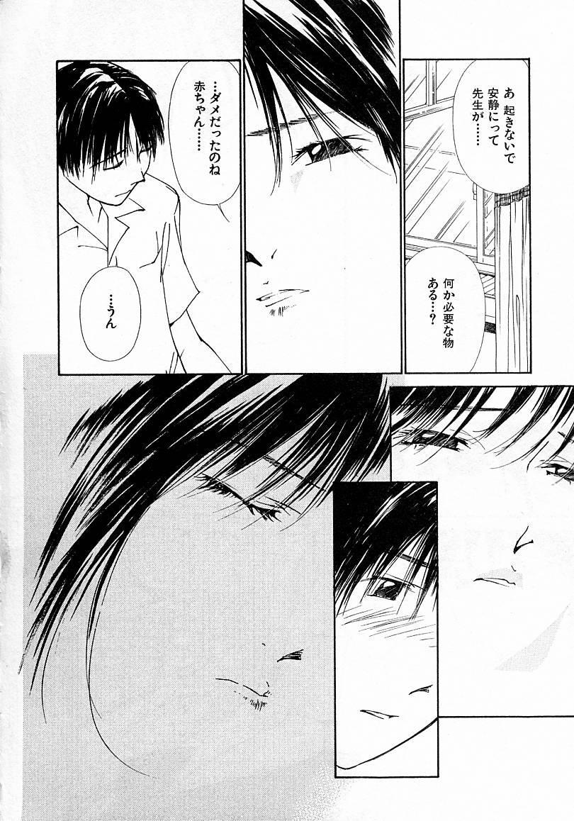 Mizu no Yuuwaku 4 155