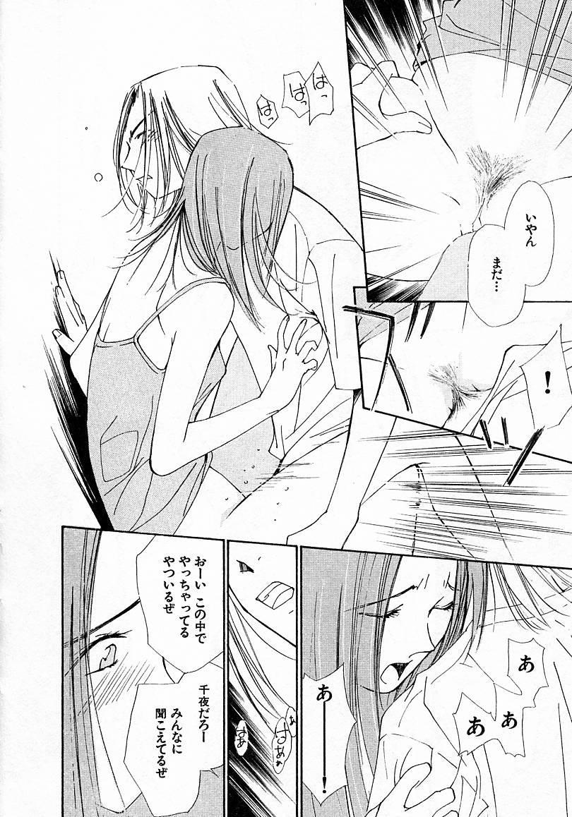 Mizu no Yuuwaku 4 15
