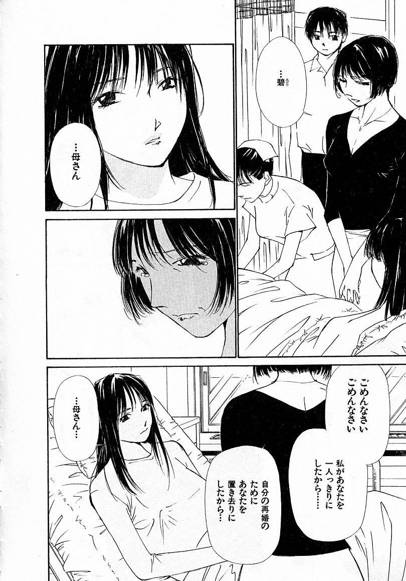 Mizu no Yuuwaku 4 159