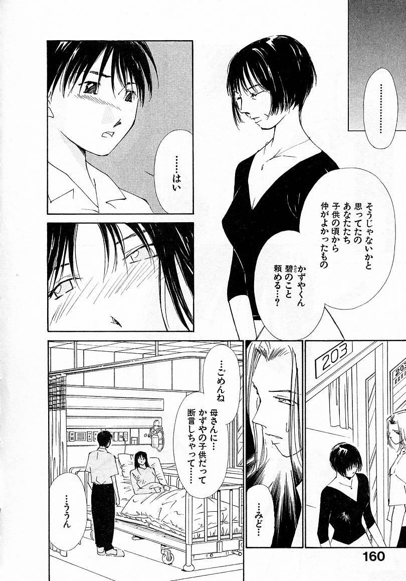 Mizu no Yuuwaku 4 161