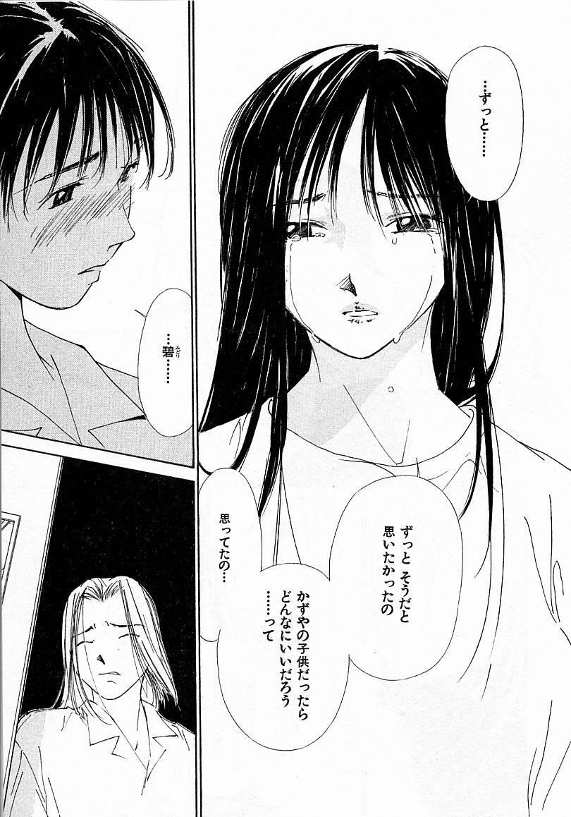 Mizu no Yuuwaku 4 162