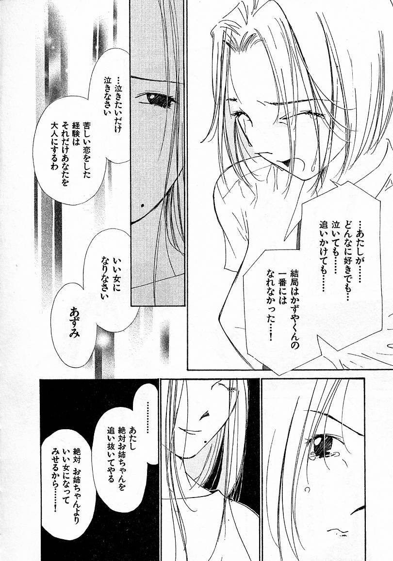 Mizu no Yuuwaku 4 165